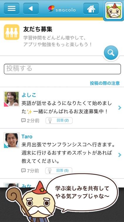 続く英語学習 えいぽんたん! 英単語からリスニングまで screenshot-3
