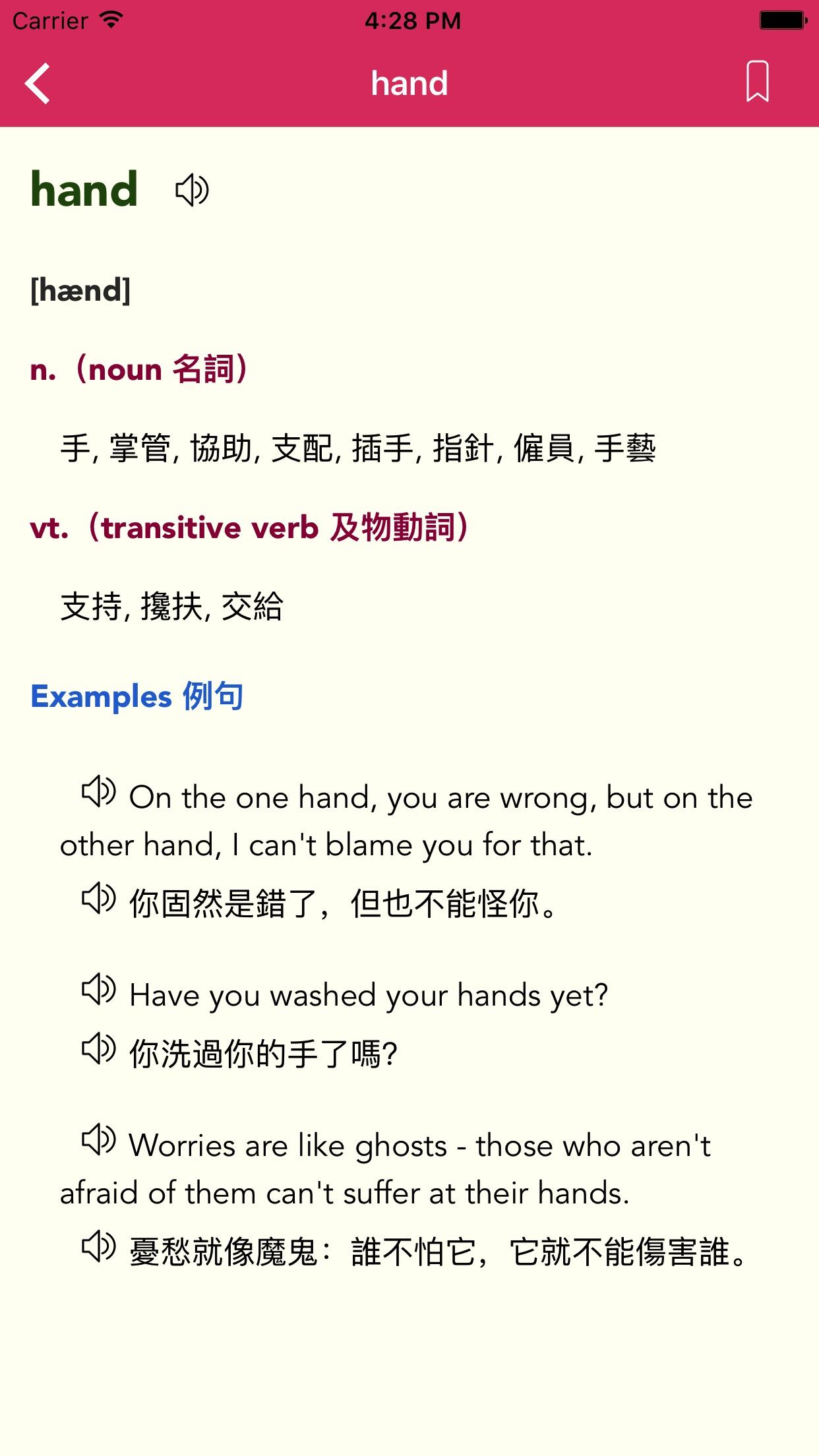 英漢字典 EC Dict Screenshot
