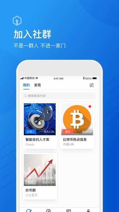 Screenshot #1 for 1号群