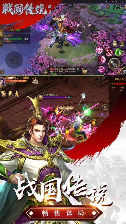 战国传说ol-热血三国动作格斗rpg手游 screenshot-4