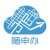 上海市民云—随申办