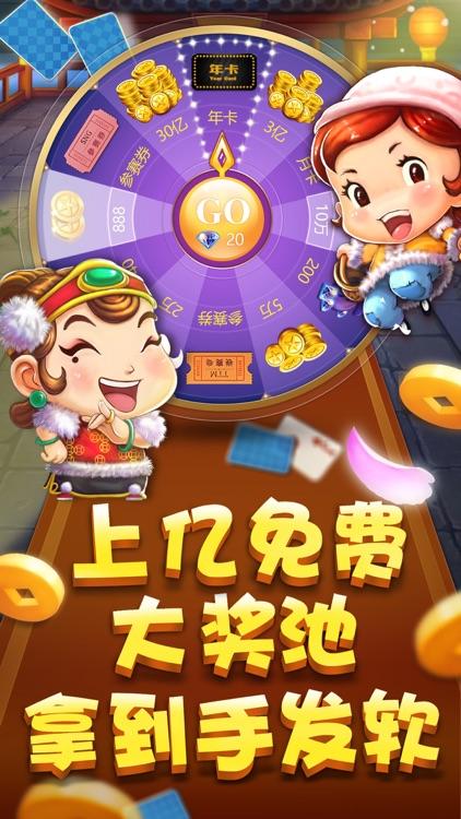 新斗地主欢乐版-欢乐街机联网斗地主 screenshot-3
