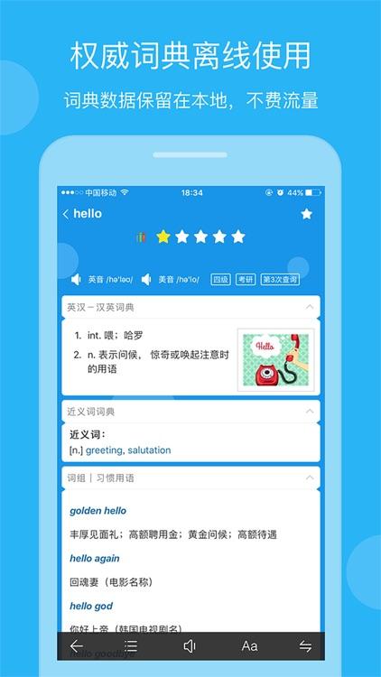 欧路英语词典 Eudic-汉英英汉互译工具