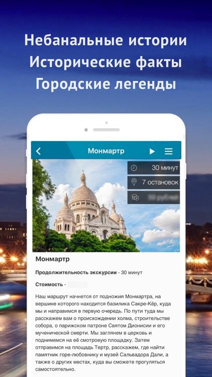Париж. Аудиогид и путеводитель screenshot-3