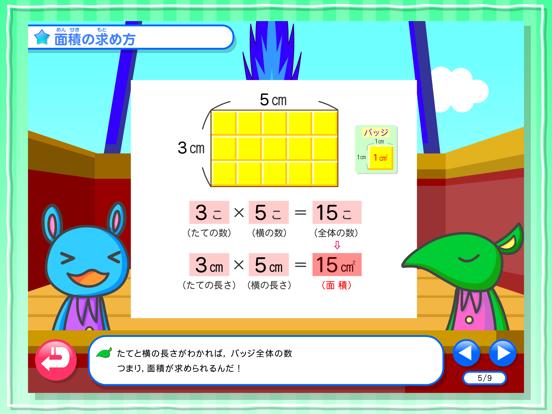 わかる!算数 小学4年【下】のおすすめ画像4