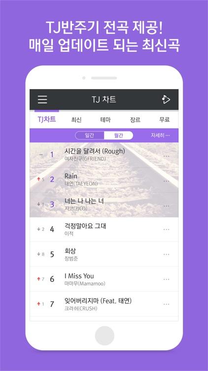 TJ노래방 : 녹음 및 소셜, 고음질 반주 MR 노래방 screenshot-3