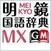 明鏡国語辞典MX【大修館書店】(ONESWING) - iPhoneアプリ