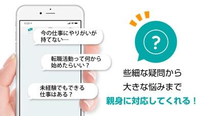 チャット型転職相談アプリ 〜 ピコジョブ 〜スクリーンショット5