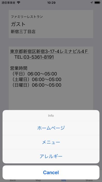 Famicagoファミレスマップ screenshot1