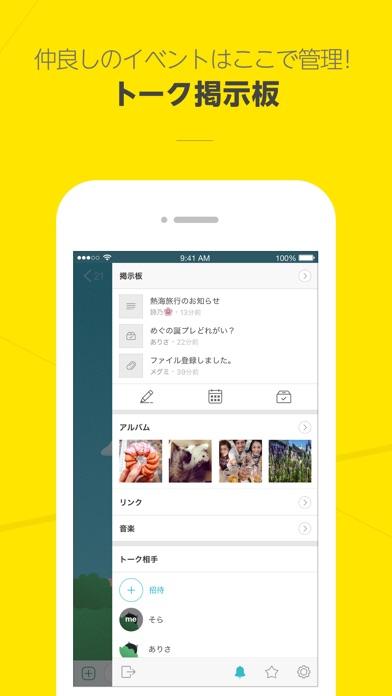 カカオトーク- KakaoTalk ScreenShot1