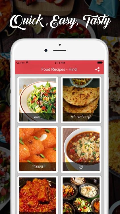 Food Recipes - Hindi