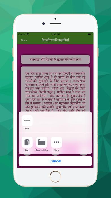 Tenali Raman Ki Kahaniya on the App Store - iTunes - Apple