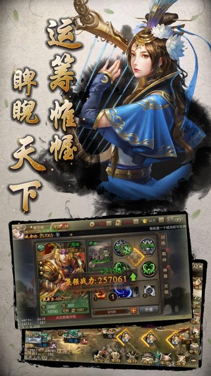 掌上三国志ol -热血策略游戏 screenshot-3