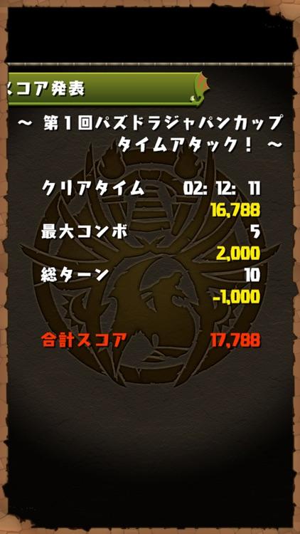 パズドラチャレンジ screenshot-3
