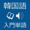 韓国語入門単語 - ハン検・TOPIK 対応
