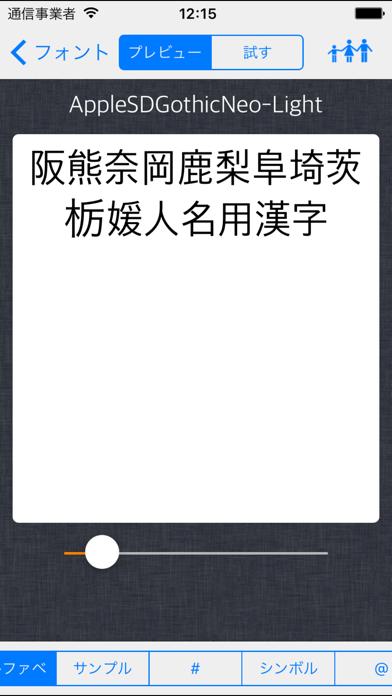フォントのサンプルを表示  HDのおすすめ画像2