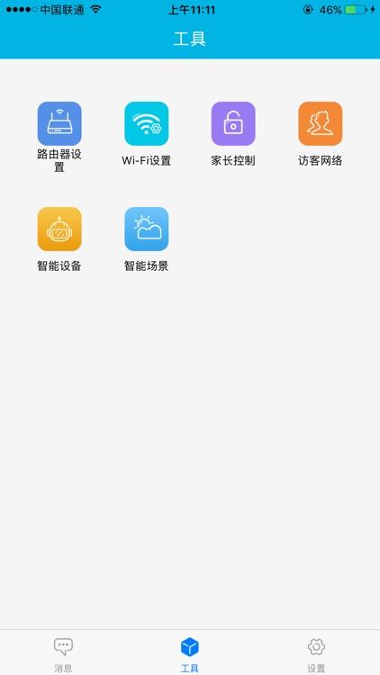 慧联智家 screenshot-1
