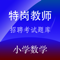 App Icon for 特岗教师招聘(小学数学)题库练习 App in United States IOS App Store