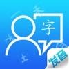 汉字发音训练-标准普通话发音及水平测试