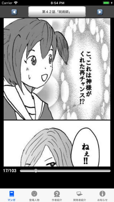 ラッキーボーイ6(漫画アプリ) ScreenShot0