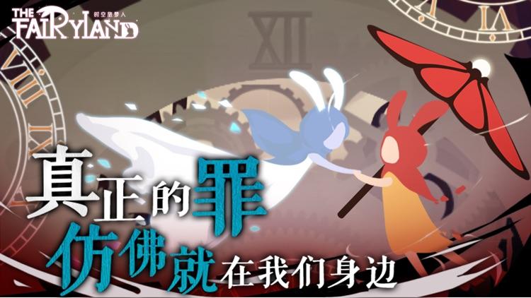 时空旅梦人-梦之旅 screenshot-4