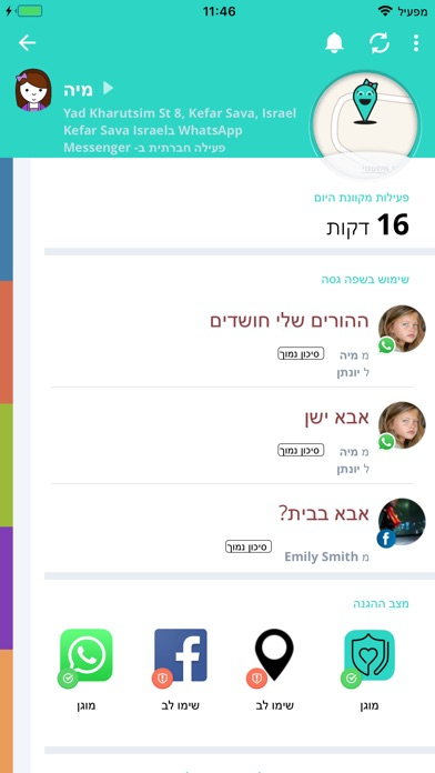 Screenshot of KidzGuard-Parent App