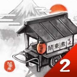 關東煮店人情故事2 ~穿越時空的關東煮店~