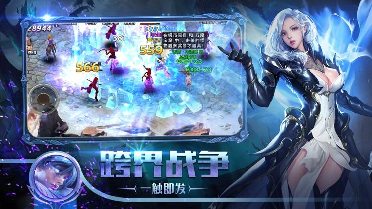 龙骑世界-国民级热血PK手游 screenshot-4