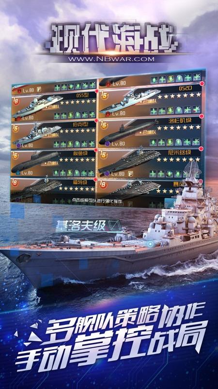 现代海战电脑版截图4