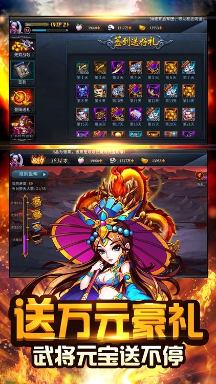 三国扫荡吧!官方正版 screenshot-4
