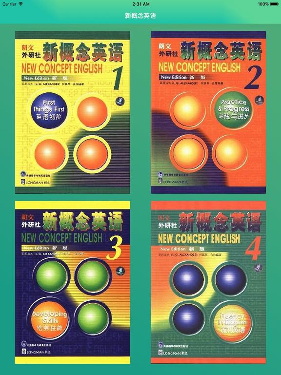 新概念英语全四册 - 零基础英语入门王のおすすめ画像1