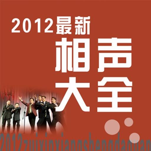 【select】2012 the latest crosstalk daqo