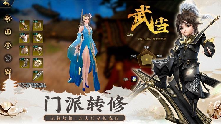 剑侠世界2-武林群侠风云再起 screenshot-6
