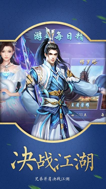 剑道封神OL御剑修仙情缘 screenshot-4