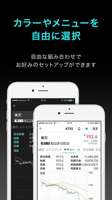 iSPEED - 楽天証券の株アプリスクリーンショット3