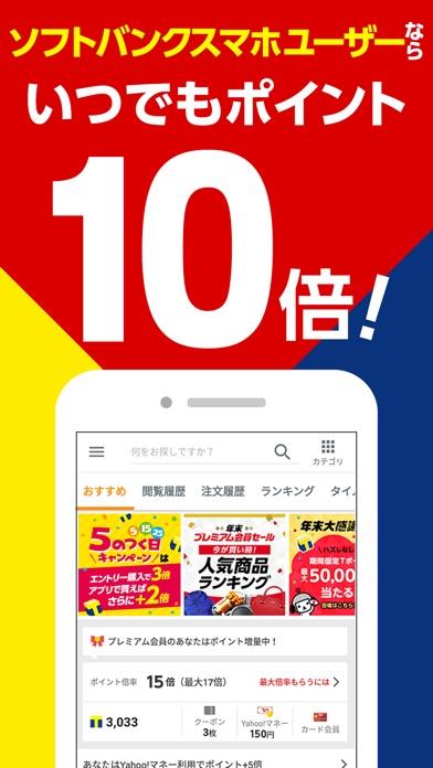 Yahoo!ショッピング紹介画像6