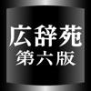 広辞苑第六版【岩波書店】(ONESWING) - iPhoneアプリ