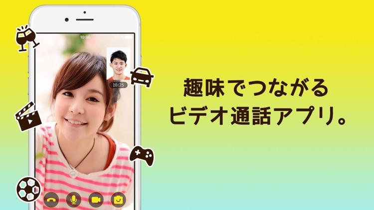 ビデオ通話・ビデオチャットで趣味を話せるアプリCallYou