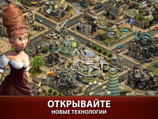 Скачать игру Forge of Empires: #1 стратегия
