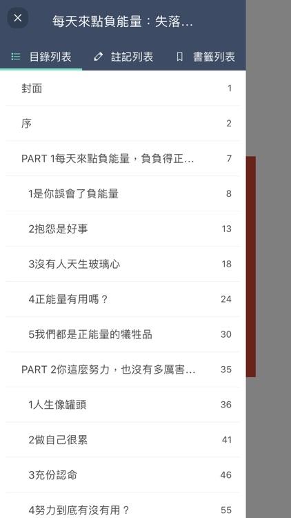 iLib Reader 國資圖電子書 screenshot-3