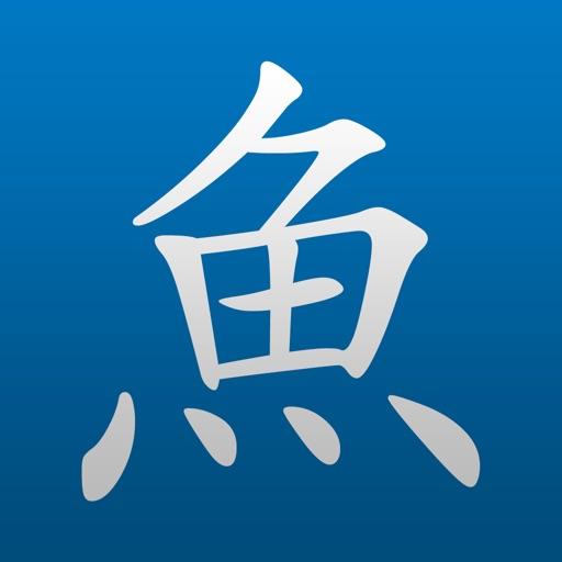 Pleco Chinese Dictionary
