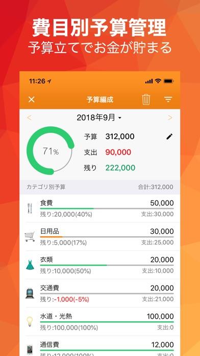 家計簿 毎日家計簿 - 人気家計簿アプリスクリーンショット3