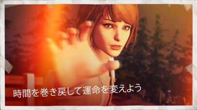ライフ イズ ストレンジ screenshot1