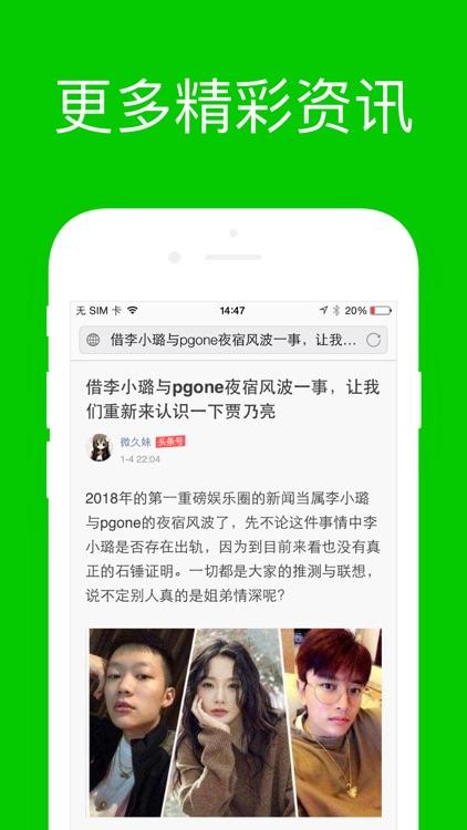 安全浏览器-手机高速上网的必备浏览器 screenshot-3