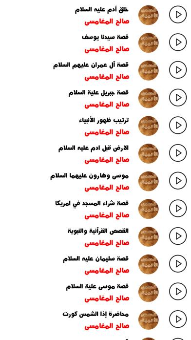 صالح المغامسي - قصص الانبياءلقطة شاشة1