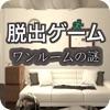 脱出ゲーム -ワンルームの謎- - iPadアプリ