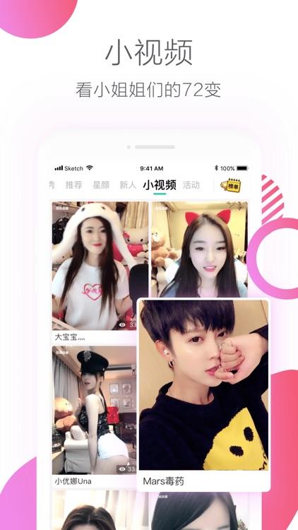 熊猫直播-热门电竞比赛游戏直播平台 screenshot-5
