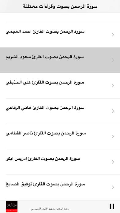Surah Surat Ar Rahman Mp3 App Price Drops