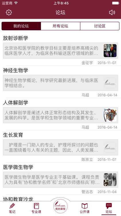 协和课程平台 screenshot-3
