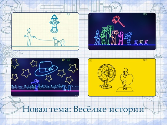 Find–the–Line Скриншоты8